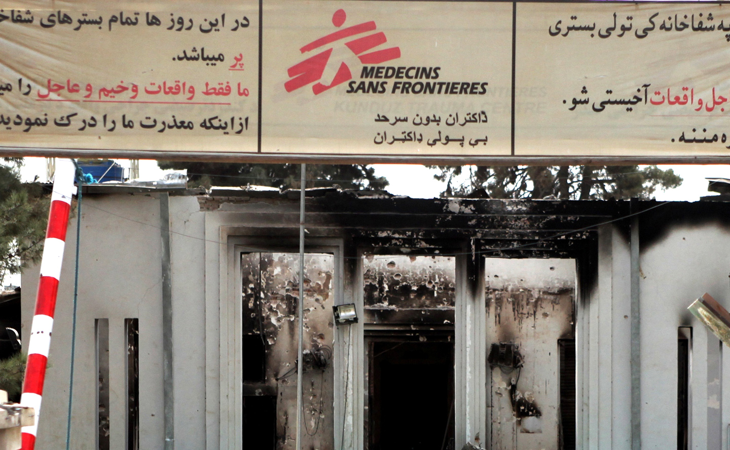 (151011) -- KUNDUZ, Oct. 11, 2015 (Xinhua) -- Photo taken on Oct. 11, 2015 shows the destroyed Medecins Sans Frontieres (MSF) hospital after a U.S. airstrike in Kunduz city, capital of northern Kunduz province of Afghanistan. The U.S. military, which allegedly carried out air strikes in support of the Afghan forces, inadvertently hit a hospital run by MSF last Saturday, killing 22, including 12 medical staff and injuring 37 others. (Xinhua/Omid) (Newscom TagID: xnaphotos565468.jpg) [Photo via Newscom]